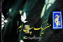 شاهد راهپیمایی کرمانشاهیان در حمایت از سپاه پاسداران خواهد بود