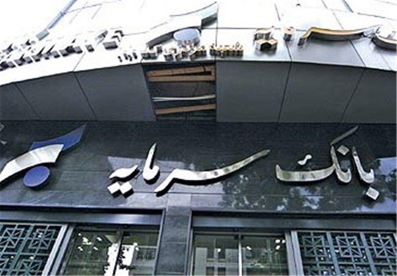 اطلاعیه بانک سرمایه در خصوص جابجایی شعبه مهرشهر کرج