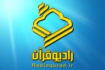 تولید ۵۳۰۰ برنامه کوتاه قرآنی برای پخش از شبکههای رادیویی