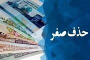 واحد پول ملی جدید تومان می شود که معادل ۱۰۰۰۰ ریال جاری خواهد بود