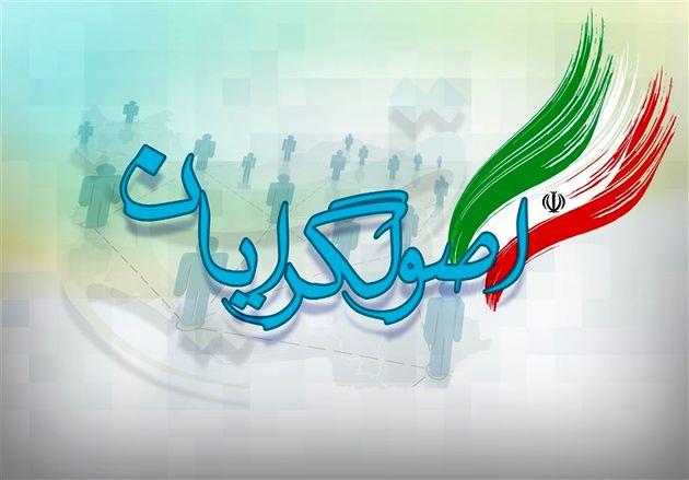 لیست واحد مجمع اصولگرایان استان اصفهان بهزودی منتشر میشود