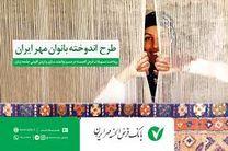 تقدیر از خدمات بانک قرض الحسنه مهر ایران در راستای کمک به بانوان سرپرست خانوار