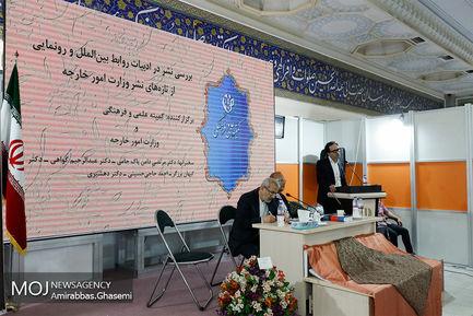 رونمایی از کتاب های منتشر شده وزارت امور خارجه