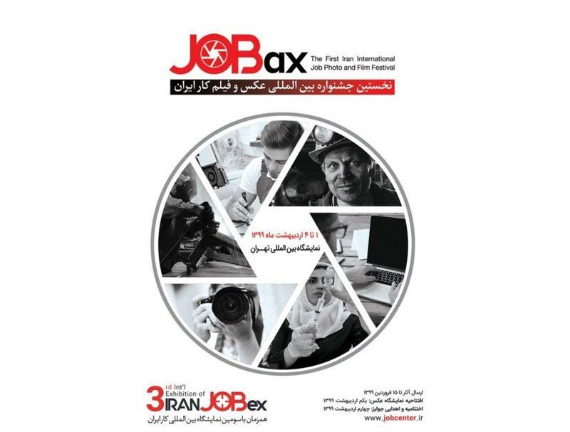 جزئیات برگزاری نخستین جشنواره بین المللی عکس و فیلم کار ایران