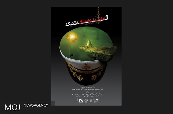 اجرای «تعلیق در اعماق آتلانتیک» در تالار ناصر خسرو