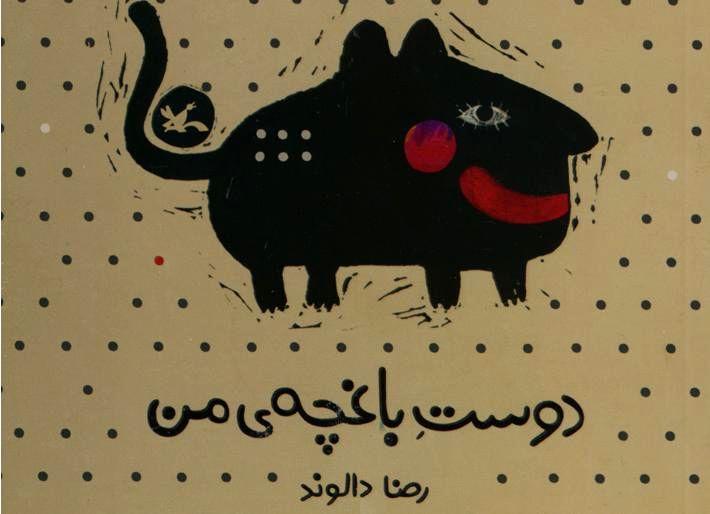 کتاب دوست باغچه من منتشر شد