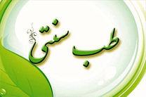 نخستین کلینیک طب سنتی اصفهان راه اندازی شد