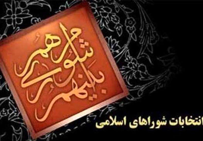 اعضای هیئت اجرایی انتخابات شوراهای اسلامی شهرستان زابل انتخاب شدند+ اسامی