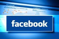 فیسبوک ۴ سرویس با بیش از یک میلیارد کاربر ماهانه دارد