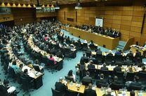 نشست فصلی شورای حکام آژانس بینالمللی انرژی اتمی آغاز شد