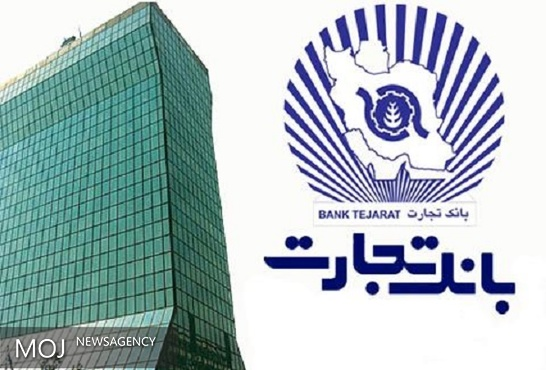 توضیح بانک تجارت درباره حقوق دو عضو هیات مدیره