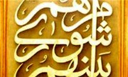 نامنویسی 1053 نفر داوطلب انتخابات شوراهای شهر و روستا در گیلان