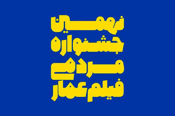 تمدید مهلت ارسال آثار در جشنواره مردمی فیلم «عمار»