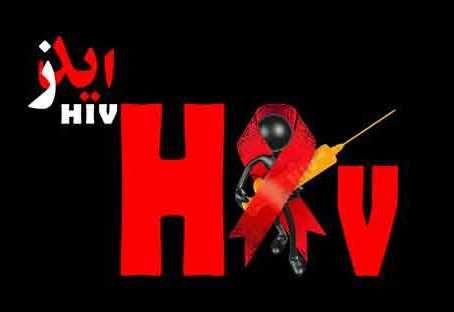 شناسایی بیش از 700 مبتلا به اچ آی وی در اصفهان