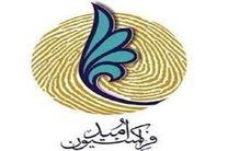 جلسه فوق العاده فراکسیون امید برای انتخابات هیات رئیسه مجلس