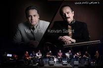 کنسرت آنلاین کیوان ساکت و وحید تاج در تالار وحدت برگزار می شود