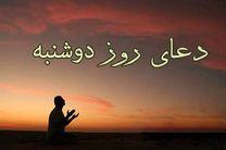 دانلود دعای روز دوشنبه فرهمند + متن