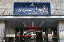 از هیچ تلاشی برای وصول طلب شرکت ملی نفت ایران دریغ نمی کنیم