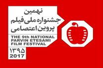 معرفی منتخبین ۶ بخش جشنواره فیلم پروین اعتصامی