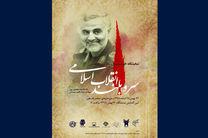 برگزاری نمایشگاه سرو بلند انقلاب به مناسبت چهلمین روز شهادت حاج قاسم سلیمانی
