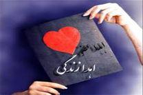 اهدای اعضای جوان اصفهانی به بیماران نیازمند