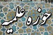 قدردانی اساتید و فضلای حوزه علمیه قم از دستاورد بزرگ سپاه