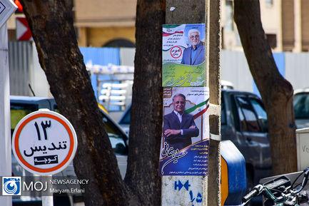 تبلیغات انتخابات ریاست جمهوری و شوراهای اسلامی شهر