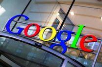 گوگل مکالمات کاربران خود را ضبط می کند