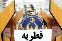 رشد 14 درصدی پرداخت زکات فطره روزه داران اصفهانی
