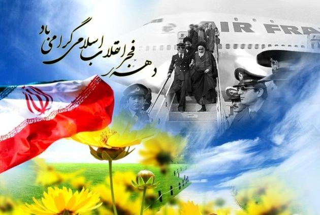 برپایی نمایشگاه سبز، سفید و قرمز به رنگ ایران در فلاورجان