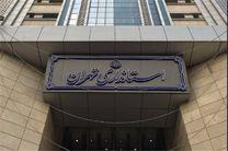 منشا اصلی بوی نامطبوع تهران مرکز آرادکوه است