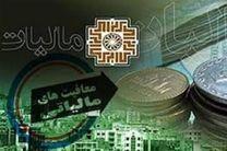 بخشنامه میزان معافیت مالیات حقوق سال ۹۵ ابلاغ شد