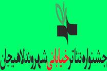 پوستر نهمین جشنواره تئاتر خیابانی شهروند لاهیجان رونمایی شد
