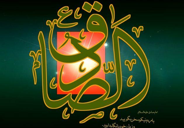 سخن امام صادق(ع) درباره اسمهایی که حضرت فاطمه (س) نزد خدا دارند