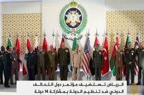 نشست ائتلاف بینالمللی ضد داعش تشکیل می شود