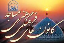 ۲۵۰ کانون فرهنگی مساجد لرستان مجری طرح اوقات فراغت
