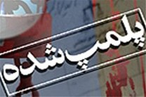 پلمب 7 واحد صنفی نت سرای متخلف در اصفهان