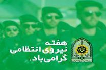 هفته نیروی انتظامی، همایش طلایه داران ترافیک در یزد برگزار شد