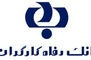 بانک رفاه در حوزه رونق تولید و اشتغال زایی گام های مهمی برداشته است