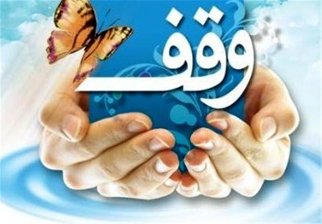 دو وقف جدید در نجف آباد به ثبت رسید