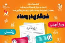 """برگزاری وبینار"""" خبرنگاری در رویداد"""" در اصفهان"""