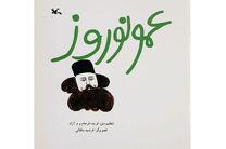 افسانه عمو نوروز پس از ۴۲ سال از اولین انتشار بازنشر شد