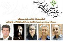 معرفی هیات انتخاب مسابقه سینمای ایران جشنواره کودکان و نوجوانان