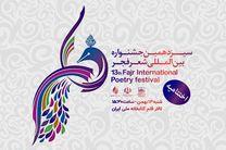 اختتامیه سیزدهمین جشنواره شعر فجر برگزار میشود