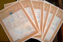 صدور 1370 سند جدید برای موقوفات در استان اصفهان