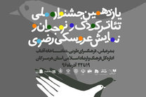 اختتامیه یازدهمین جشنواره ملی تئاتر کودک و نوجوان رضوی