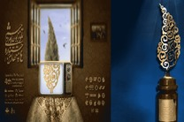 معرفی نامزدهای جشنواره جام جم در برنامه فرمول یک