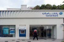 شعبه جدید بانک سامان در سیتی سنتر اصفهان افتتاح میشود