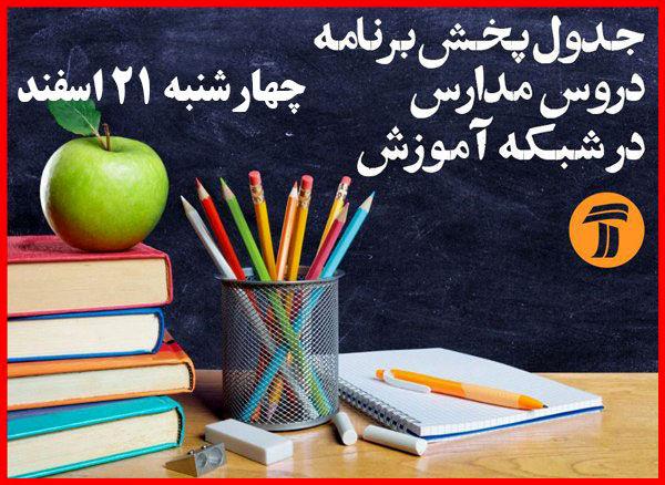 برنامه های چهارشنبه 21 اسفند شبکه آموزش برای دانش آموزان اعلام شد