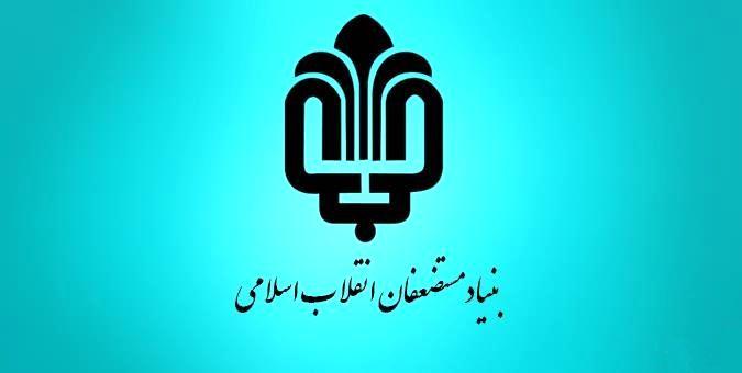 حمایت ۵ میلیارد تومانی بنیاد مستضعفان از کارگران فصلی و دستفروشان خوزستانی